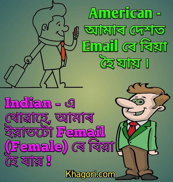 Assamese gaja