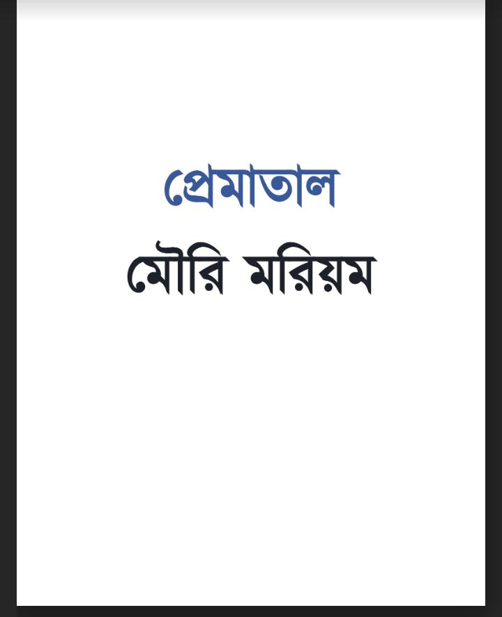 প্রেমাতাল pdf, প্রেমাতাল উপন্যাস pdf download, প্রেমাতাল উপন্যাস পিডিএফ, প্রেমাতাল pdf download,