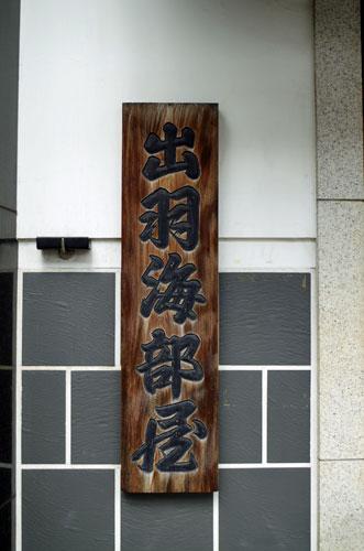 Dewanoumi ichimon.