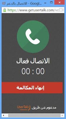 الاتصال فعال انهاء المكالمة