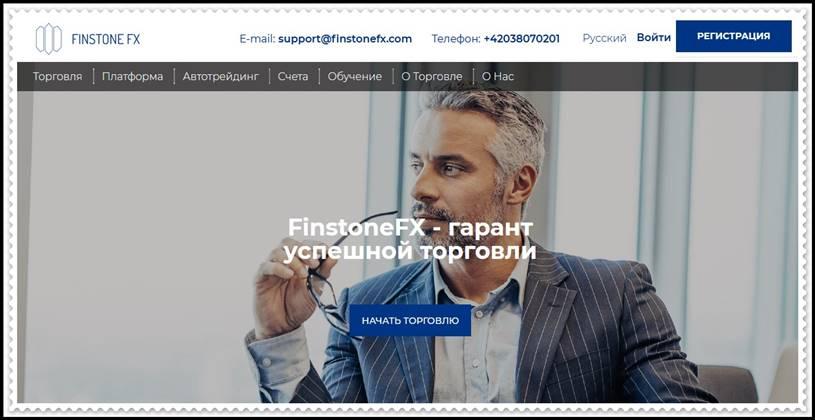Мошеннический сайт fin-stonefx.com – Отзывы, развод! Компания Finstone FX мошенники