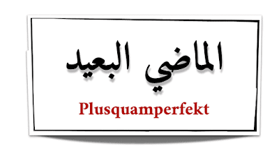 زمن الماضي الأسبق فى الالمانية Plusquamperfekt