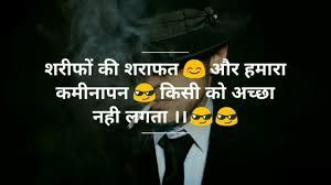 """Attitude status"" in Hindi for Boys"
