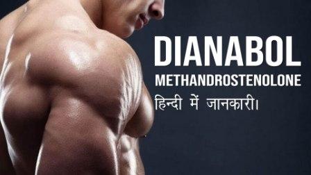 Dianabol (Methandrostenolone) - हिन्दी में जानकारी
