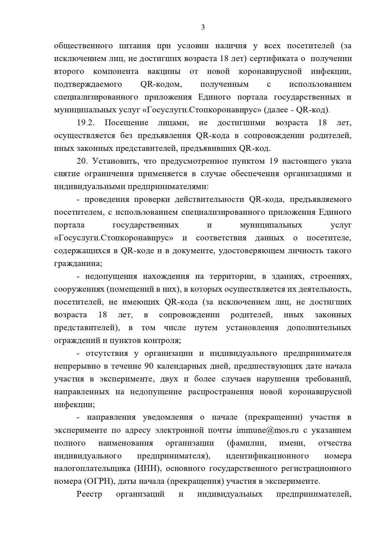 Указ Мэра Москвы Собянина С.С. от 18.06.2021 г. No 33-УМ 3