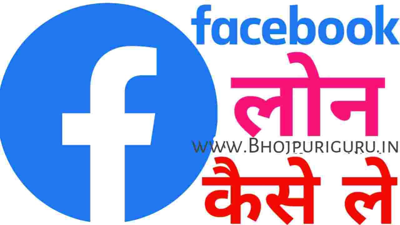 Facebook Small Business Loan Kaise Kare, Facebook Loan Ads, Facebook Personal Loan - Self Loan