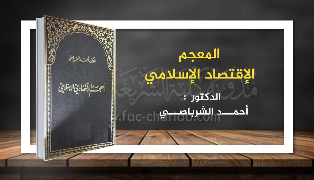 المعجم الاقتصادي الإسلامي د.أحمد الشرباصي