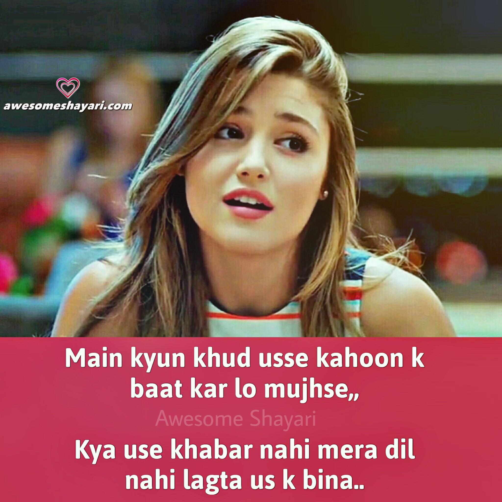 hande ercel shayari image in hindi
