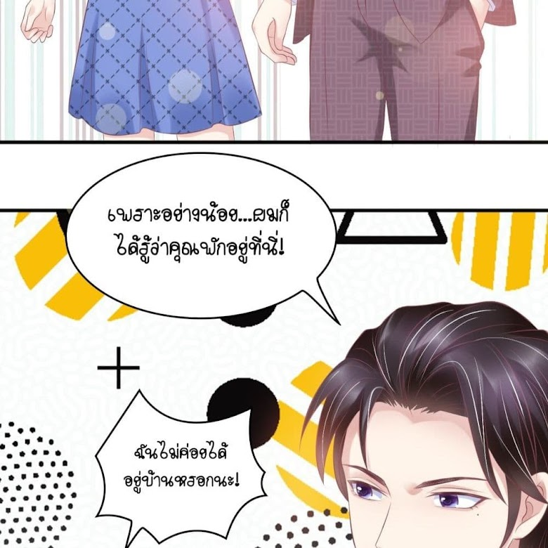Contract Sweet Pet Don't Want To Run Away from Hot Mom - หน้า 58