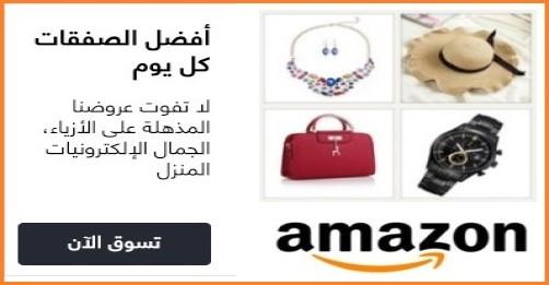 كوبون خصم امازون السعوديه بقيمة 10% على افضل الصفقات