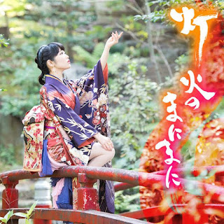 Toyama Nao: Tomoshibi no Manimani [PV Jaburanime]