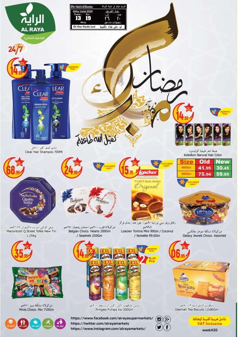 عروض الراية السعودية اليوم 13 مايو حتى 19 مايو 2020 رمضان