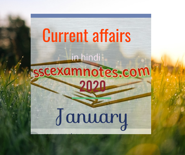 Current affairs  january in hindi 2020