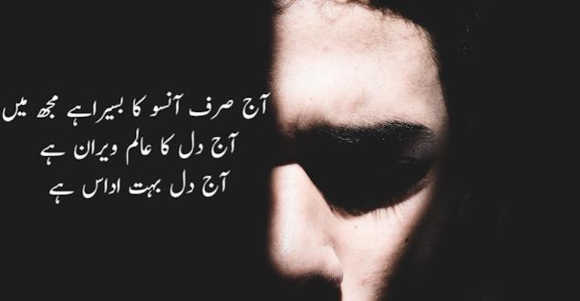 Aj Sirf Aansoo ka basaira 3 lines Urdu Poetry- urdu shayari by saman