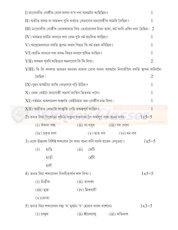 CBSE Assamese SQP Class XII Sample Question Paper & Marking Scheme for Exam 2020-21