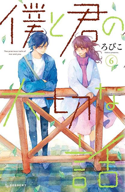 Nuestras Preciosas Conversaciones (Boku to Kimi no Taisetsu na Hanashi 僕と君の大切な話) vol 6