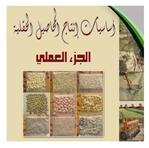 إنتاج المحاصيل الحقلية الجزء العملي PDF