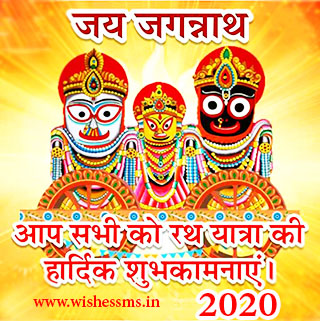 rath yatra message in hindi, rath yatra wishes in hindi, jagannath rath yatra wishes in hindi, jagannath rath yatra wishes, rath yatra wishes, lord jagannath rath yatra wishes, rath yatra greetings, rath yatra message, happy rath yatra sms and greetings, jagannath wishes, ratha yatra wish, happy rath yatra wishes, wishes for rath yatra, happy rath yatra status, happy bahuda yatra wishes, jagannath yatra wishes, wish you happy rath yatra, best wishes for rath yatra, happy rath yatra sms