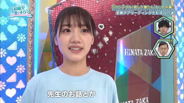Hinatazaka de Aimashou ep109