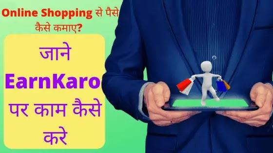 Online Shopping से पैसे कैसे कमाए । EarnKaro के बारे में हिन्दी में जाने