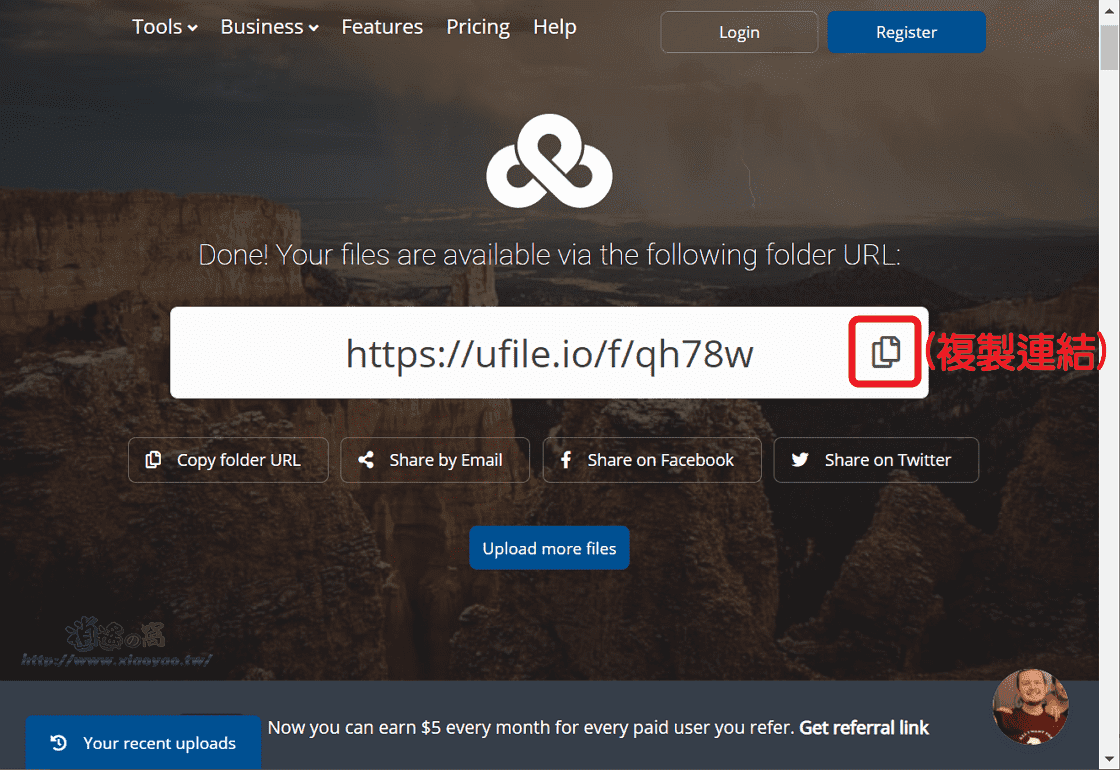 Ufile.io 免費檔案共享服務