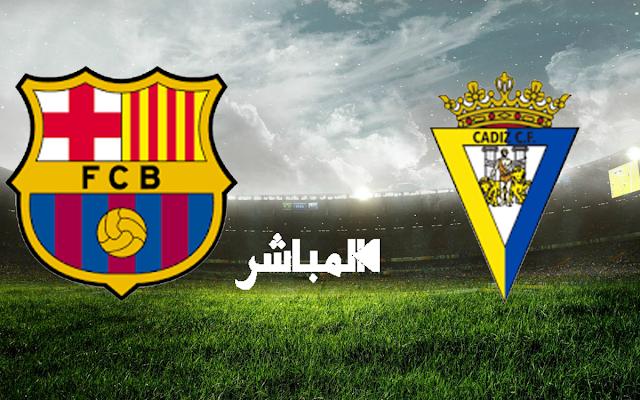 شاهد مباراة برشلونة وقاديش بث مباشر فى الدوري الإسباني