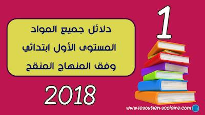دلائل الأستاذ(ة) لجميع مواد المستوى الأول ابتدائي وفق آخر المستجدات ، لمنهاج المنقح، 2018