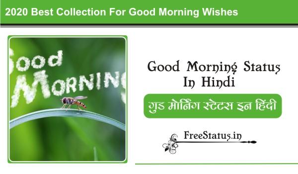 Good-Morning-Status-In-Hindi