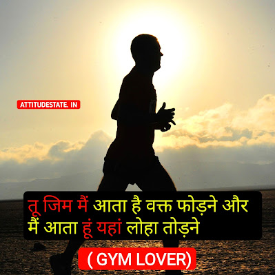 gym motivational whatsapp status