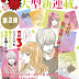 Suu Morishita lanzará un nuevo manga titulado Yubisaki to Renren
