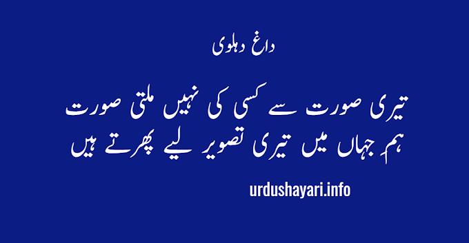 Teri Soorat Se Kisi Ki Nahi Milti Soorat By Daagh Dehlvi