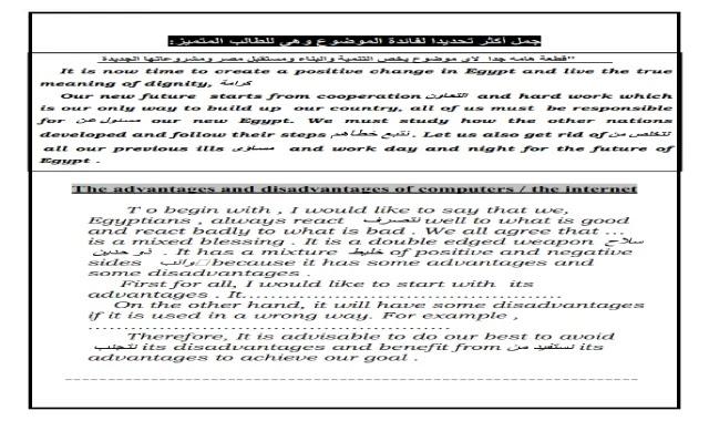 اقوى وابسط مذكرة لحل سؤال الباراجراف للثانوية العامة المذكرة الاولى فى تبسيط حل سؤال البراجراف