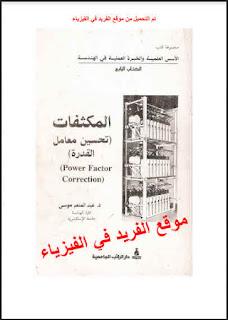 تحميل كتاب المكثفات وتحسين معامل القدرة ـ الجزء الأول Capacitors - Power Factor Correetion pdf