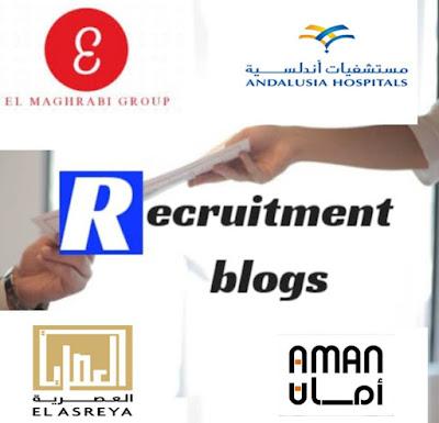 وظائف موارد بشريه مجمعه   HR jobs