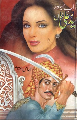 best urdu novels, free urdu novels, Urdu, Urdu Historical Books, Urdu novels,