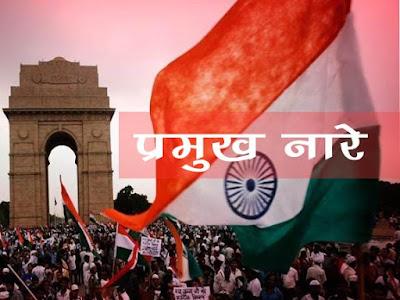 स्वतंत्रता-आन्दोलन के प्रमुख नारे  भारतीय स्वतंत्रता-आन्दोलन के प्रमुख वचन एवं नारे Major words and Slogans of Indian Independence Movement