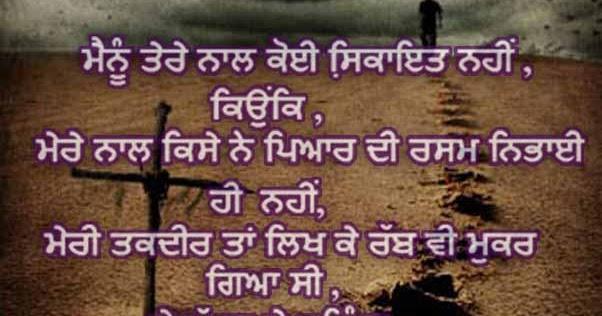 Love Wallpaper With Quotes In Hindi Punjabi Graphics And Punjabi Photos Sad Punjabi Comment