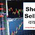 Short Selling क्या है?