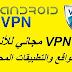 أفضل VPN مجاني للأندرويد لفتح المواقع المحجوبة وتشغيل التطبيقات المحضورة على الأندرويد