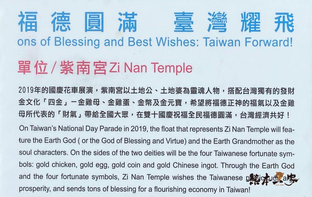 國慶花車嘉年華花車展示區|台北中正紀念堂自由廣場(奇數號花車展示)