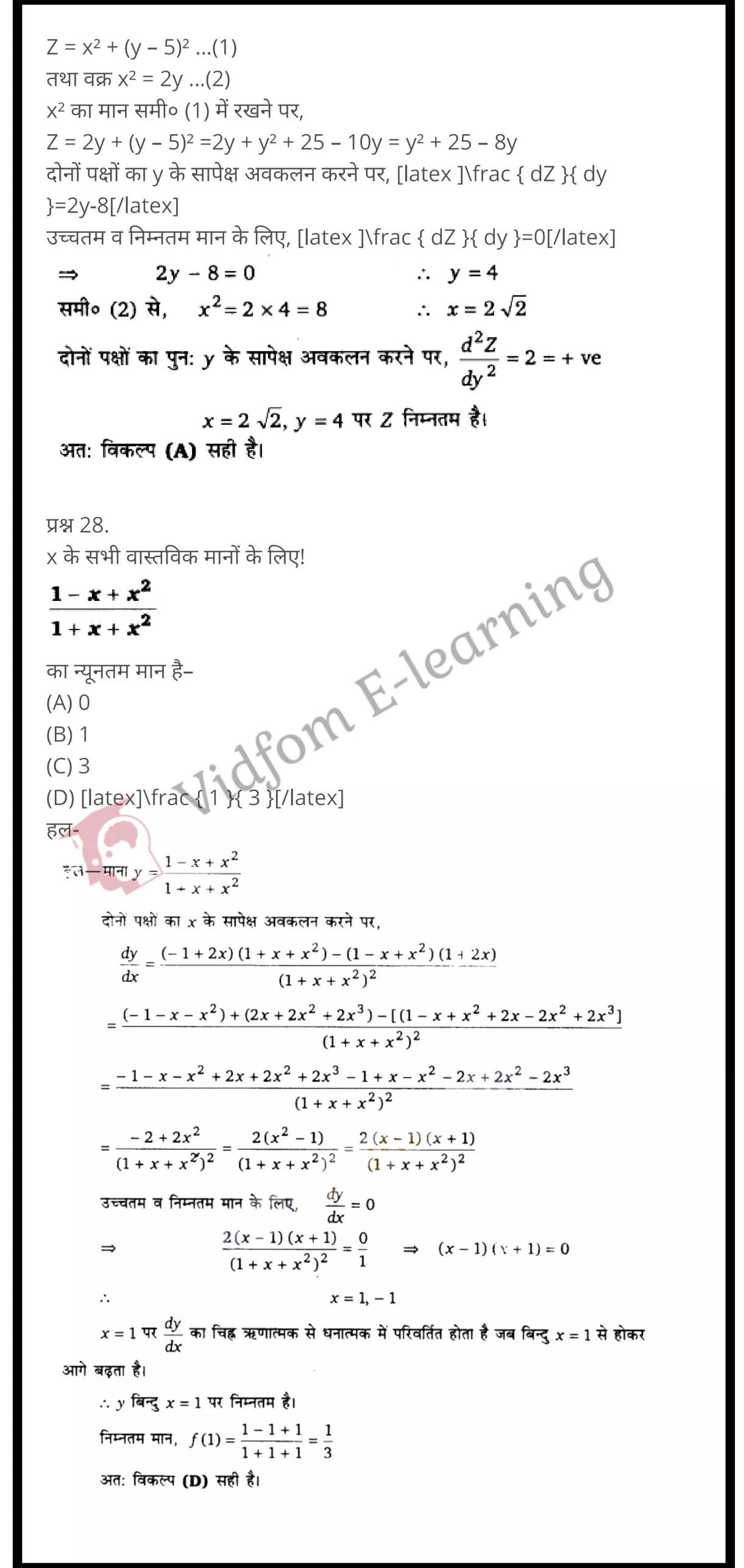 class 12 maths chapter 6 light hindi medium 59