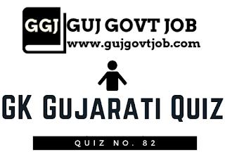 GK Gujarati Quiz 82