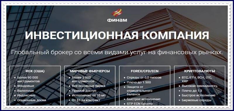 """Мошеннический сайт finam.kz – Отзывы? Группа """"Финам"""" мошенники! Информация"""