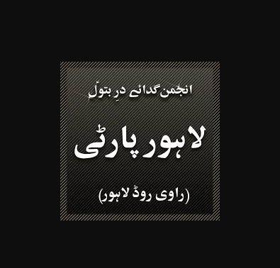 Qasima Das Ki Tere Mei Shagan Manawan - Ravi Road Lahore