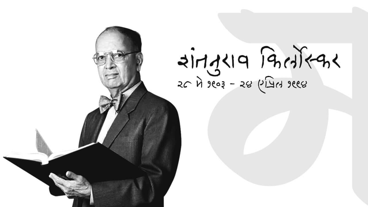 शंतनुराव किर्लोस्कर | Shantanurao Kirloskar