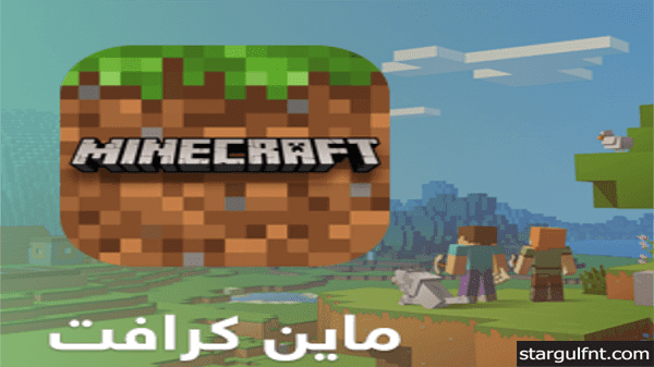 تحميل لعبة ماين كرافت الأصلية 2021 Menicraft