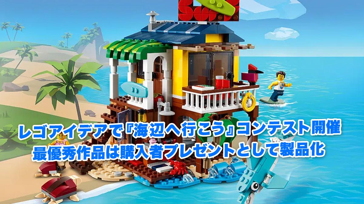 レゴアイデアで『海辺に行こう』コンテスト開催:最優秀作品は購入者プレゼントとして製品化(2021)