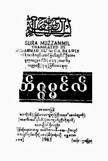 Tafsir, Translitration, Translation, and Fazeelat of Surah Muzzamil F.jpg