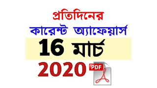 16th March Current Affairs in Bengali pdf