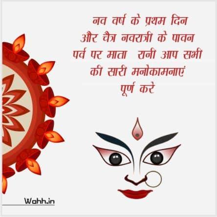 Hindu Nav Varsh Quotes Greetings